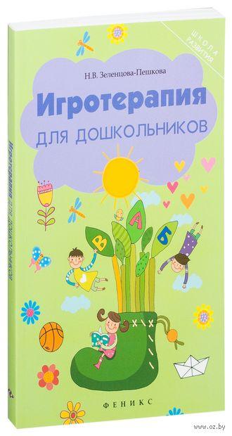 Игротерапия для дошкольников. Наталья Зеленцова-Пешкова