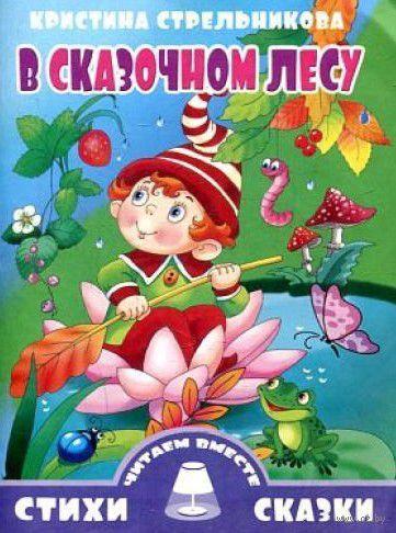 В сказочном лесу. Кристина Стрельникова