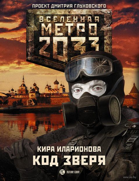 Метро 2033. Код Зверя (м). К. Иларионова