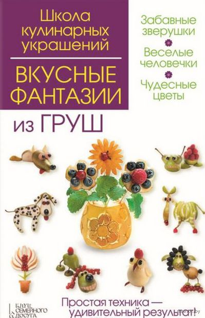Вкусные фантазии из груш. Ирина Степанова