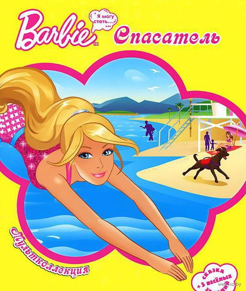 Барби-спасатель. Мультколлекция — фото, картинка
