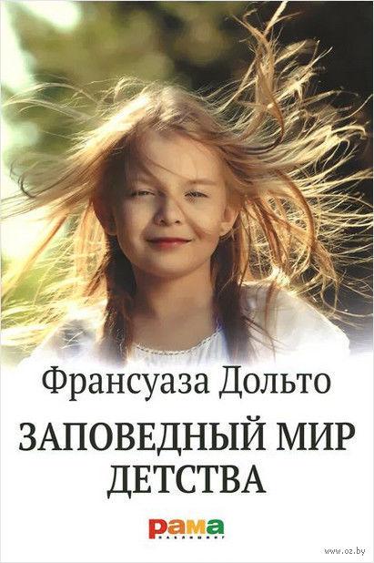 Заповедный мир детства. Франсуаза Дольто