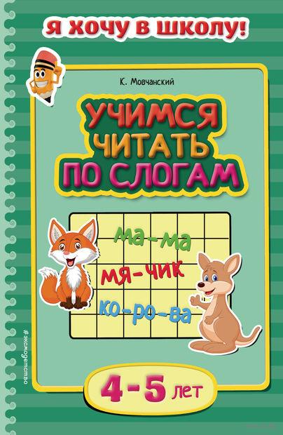 Учимся читать по слогам. Для детей 4-5 лет. Кирилл Мовчанский