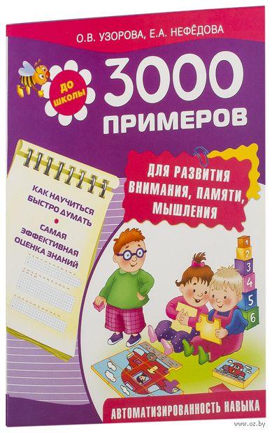 3000 примеров для развития внимания, памяти, мышления. Ольга Узорова, Елена Нефедова