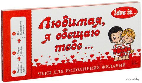 Love is... Любимая, я обещаю тебе. Чеки для исполнения желаний — фото, картинка