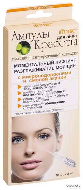 """Комплекс для лица """"Моментальный лифтинг и разглаживание морщин"""" (10 шт х 2 мл)"""