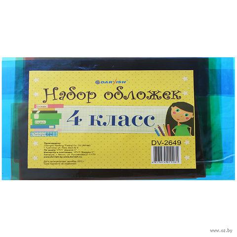 "Набор обложек ""4 класс"" (9 шт; арт. DV-2649)"