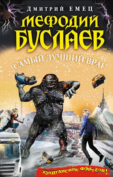 Мефодий Буслаев. Самый лучший враг. Дмитрий Емец