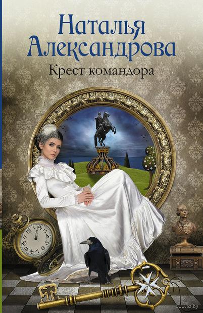 Крест командора (м). Наталья Александрова