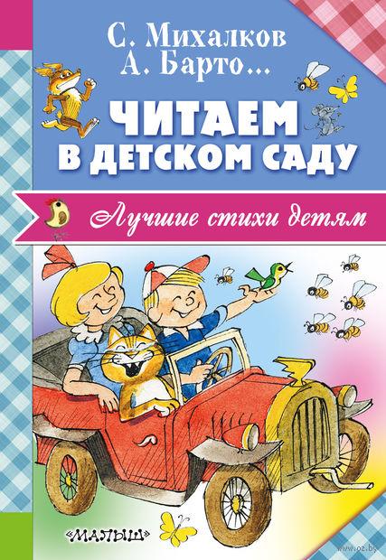 Читаем в детском саду — фото, картинка