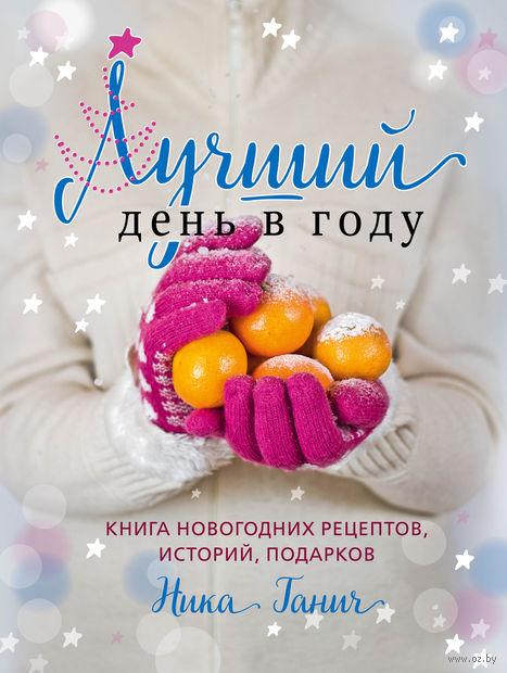 Лучший день в году. Книга новогодних рецептов, историй, подарков — фото, картинка