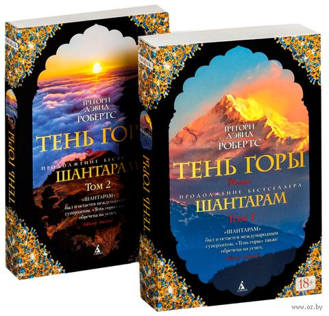Шантарам. Тень горы (В 2-х томах) — фото, картинка