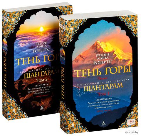 Шантарам. Тень горы (в 2-х томах) (м) — фото, картинка