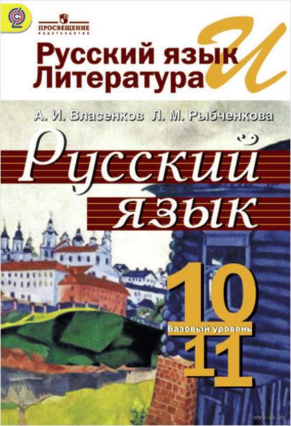 Русский язык и литература. Русский язык. 10-11 классы — фото, картинка