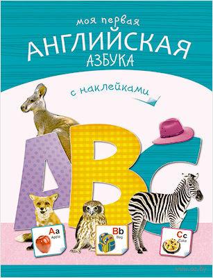 Моя первая английская азбука с наклейками — фото, картинка