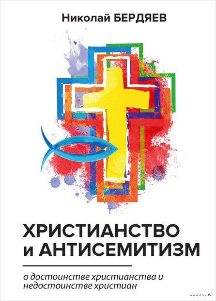 Христианство и антисемитизм — фото, картинка