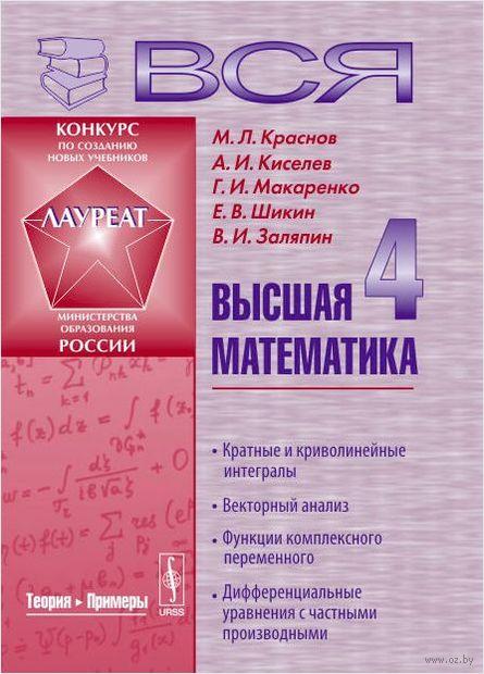 решебник по теории функций комплексного переменного краснов киселев 1981