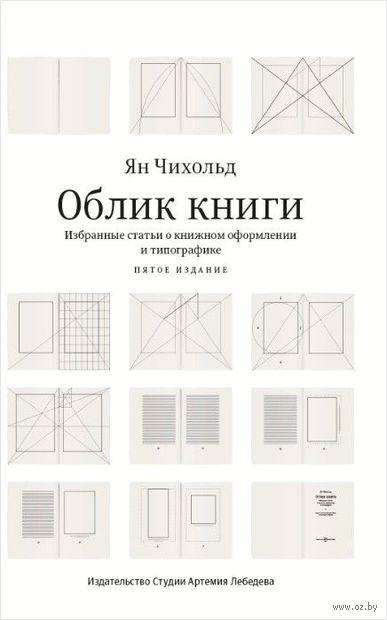 Облик книги. Избранные статьи о книжном оформлении и типографике — фото, картинка