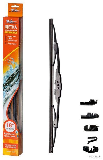 Щётка стеклоочистителя каркасная (45 см; арт. AWB-K-450) — фото, картинка