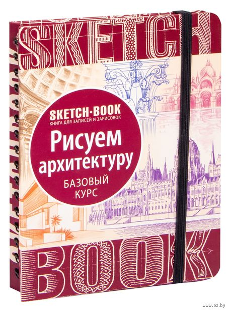 Sketchbook. Рисуем архитектуру. Базовый курс — фото, картинка