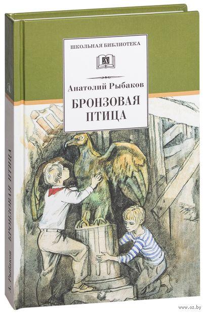 Бронзовая птица. Анатолий Рыбаков