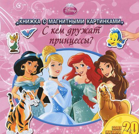 Принцессы. С кем дружат принцессы?