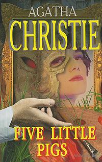 Five Little Pigs. Агата Кристи