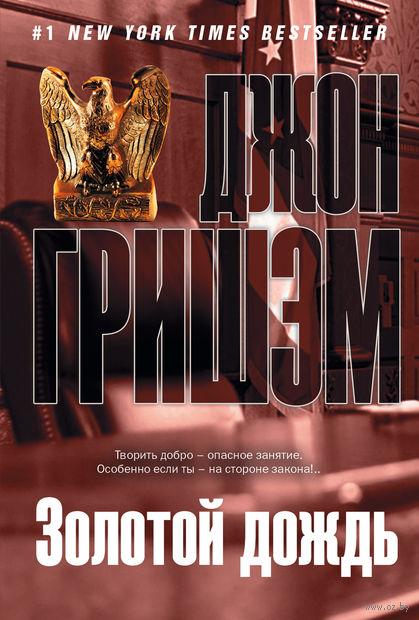 Золотой дождь. Джон Гришэм