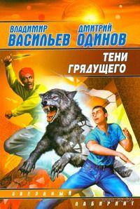 Тени грядущего (м). Д. Одинов, Владимир Васильев