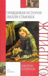 Правдивая история Лилли Стьюбек. Джеймс Олдридж