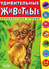 Удивительные животные. Внеклассное чтение — фото, картинка