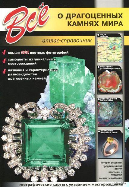 Все о драгоценных камнях мира