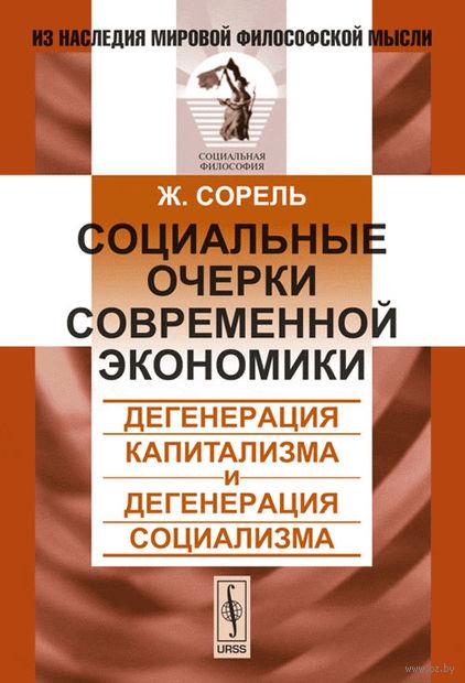 Социальные очерки современной экономики. Дегенерация капитализма и дегенерация социализма. Ж. Сорель