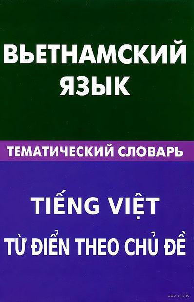 Вьетнамский язык. Тематический словарь. Ольга Ефременко
