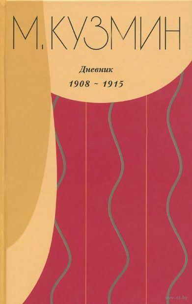 Михаил Кузмин. Дневник 1908 -1915. Михаил Кузмин