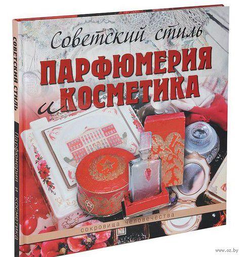 Советский стиль. Парфюмерия и косметика. Марина Колева