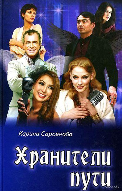 Хранители пути. Карина Сарсенова