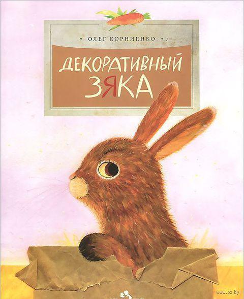 Декоративный Зяка. Олег Корниенко