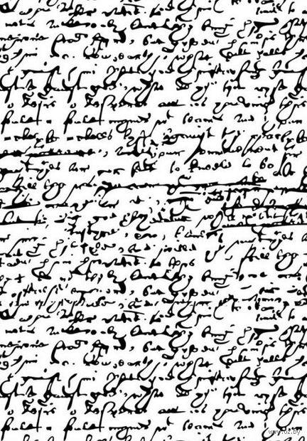 """Пленка-оверлей """"Ретро. Рукописный текст"""" (210х300 мм)"""