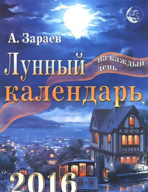 Лунный календарь на каждый день на 2016 год. Александр Зараев