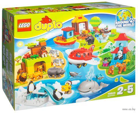 """LEGO Duplo """"Вокруг света"""" — фото, картинка"""