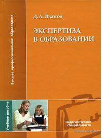 Экспертиза в образовании. Дмитрий Иванов