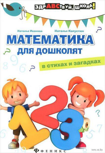 Математика для дошколят в стихах и загадках. Н. Капустюк, Наталья Иванова