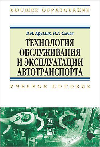 Технология обслуживания и эксплуатации автотранспорта. В. Круглик, Н. Сычев