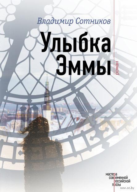 Улыбка Эммы. Владимир Сотников