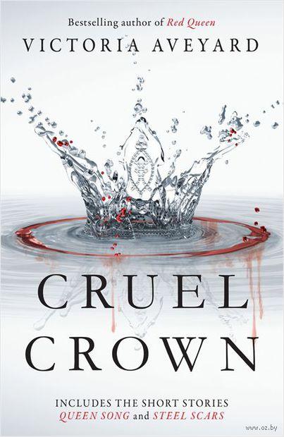 Cruel Crown. Виктория Авеярд
