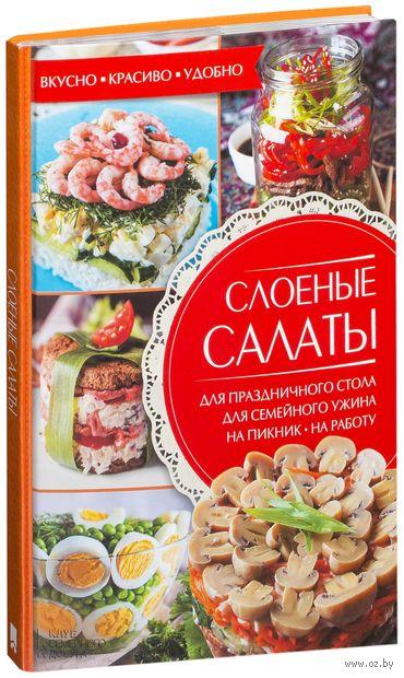 Слоеные салаты — фото, картинка