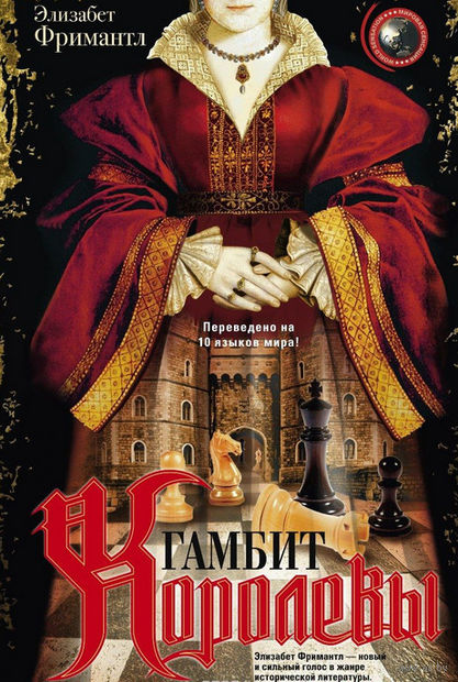 Гамбит Королевы — фото, картинка