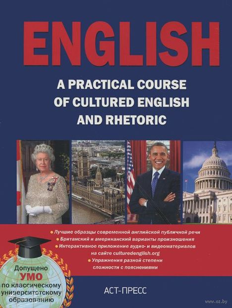 English. A Practical Course of Cultured English and Rhetoric — фото, картинка