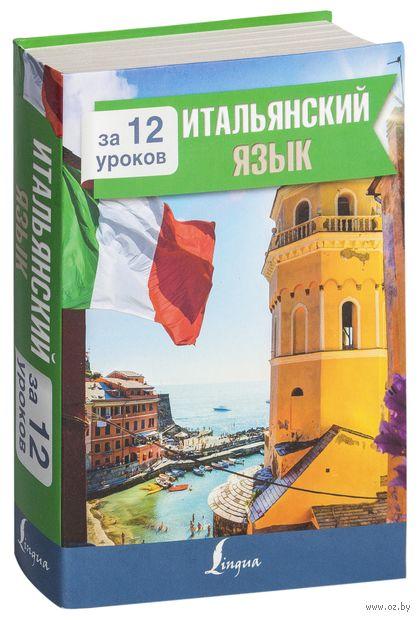 Итальянский язык за 12 уроков — фото, картинка
